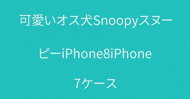 可愛いオス犬SnoopyスヌーピーiPhone8iPhone7ケース