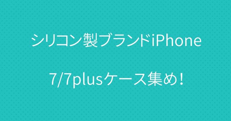 シリコン製ブランドiPhone7/7plusケース集め!