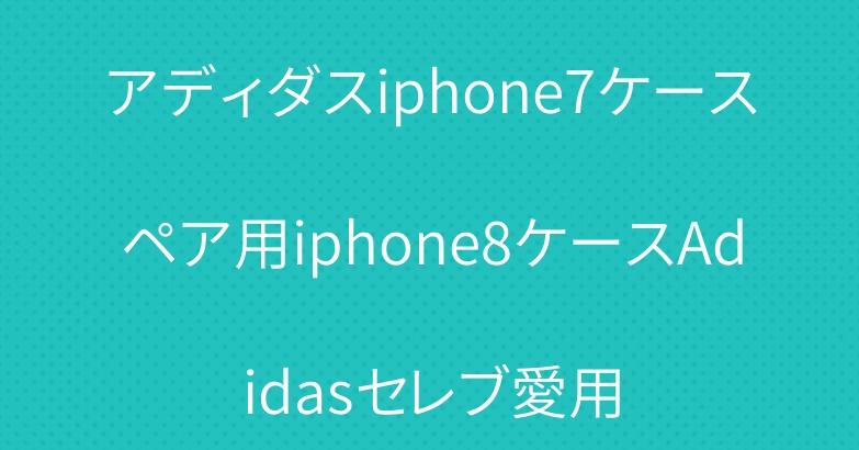 アディダスiphone7ケースペア用iphone8ケースAdidasセレブ愛用
