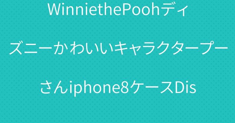 WinniethePoohディズニーかわいいキャラクタープーさんiphone8ケースDisney
