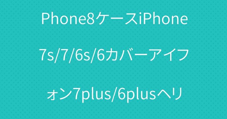 ブランドゴヤールgoyardiPhone8ケースiPhone7s/7/6s/6カバーアイフォン7plus/6plusヘリンボーン柄キャンディの色可愛い乙女心少女