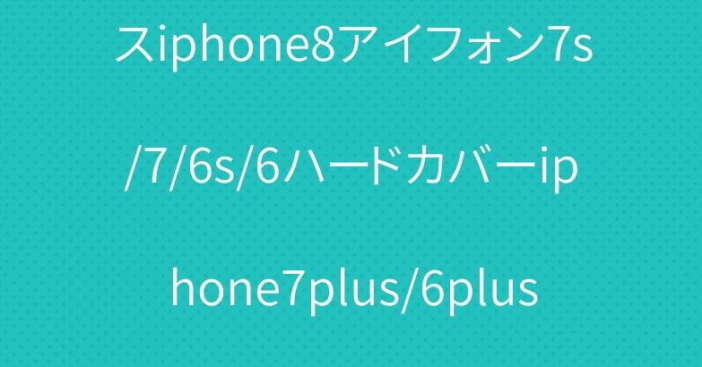 オリジナルORIGINALケースiphone8アイフォン7s/7/6s/6ハードカバーiphone7plus/6plus鶴伝統的な模様ツルマット感ありペア物綺麗