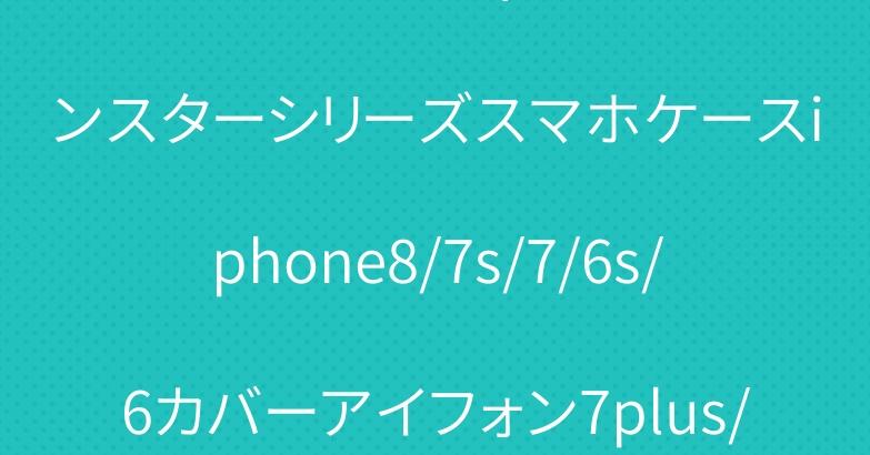 FENDIフェンディブランドモンスターシリーズスマホケースiphone8/7s/7/6s/6カバーアイフォン7plus/6plusレザー製可愛い