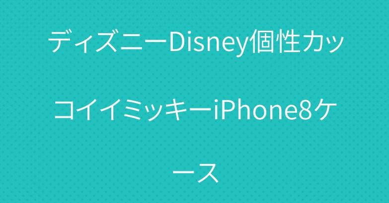ディズニーDisney個性カッコイイミッキーiPhone8ケース