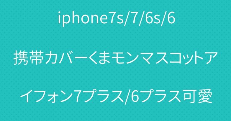 アイフォンケースiphone8iphone7s/7/6s/6携帯カバーくまモンマスコットアイフォン7プラス/6プラス可愛い指輪付きマット質感アクリル製