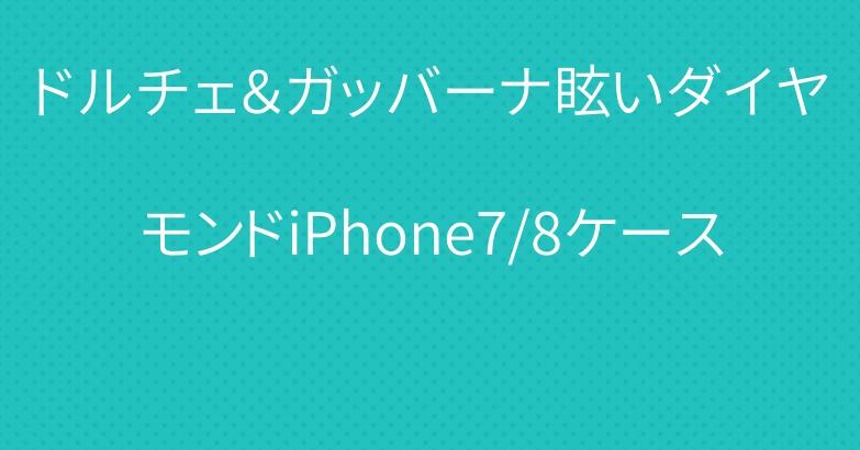 ドルチェ&ガッバーナ眩いダイヤモンドiPhone7/8ケース