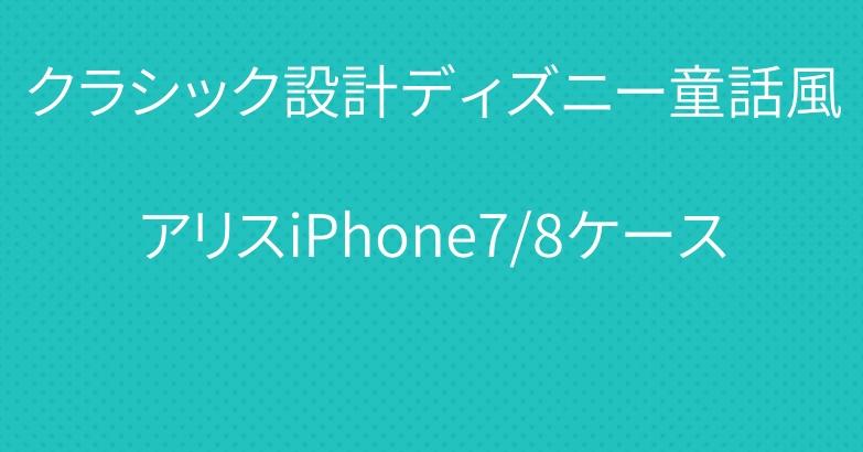 クラシック設計ディズニー童話風アリスiPhone7/8ケース