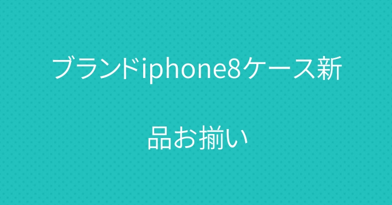 ブランドiphone8ケース新品お揃い