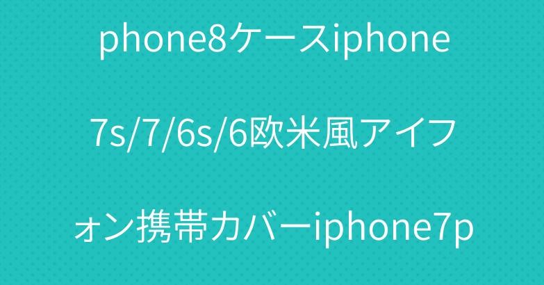 LVブランドルイヴィトン革製iphone8ケースiphone7s/7/6s/6欧米風アイフォン携帯カバーiphone7plus/6plusゴージャスオシャレ
