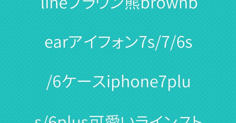 携帯カバーiphone8ラインlineブラウン熊brownbearアイフォン7s/7/6s/6ケースiphone7plus/6plus可愛いラインストーンキラキラストラップ付き指輪