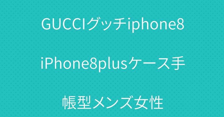 GUCCIグッチiphone8iPhone8plusケース手帳型メンズ女性