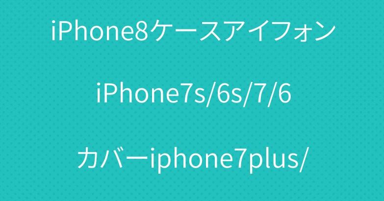 ブランドディズニーDisneyiPhone8ケースアイフォンiPhone7s/6s/7/6カバーiphone7plus/6plusミッキーミニーアクリル製滑らかストラップ付き