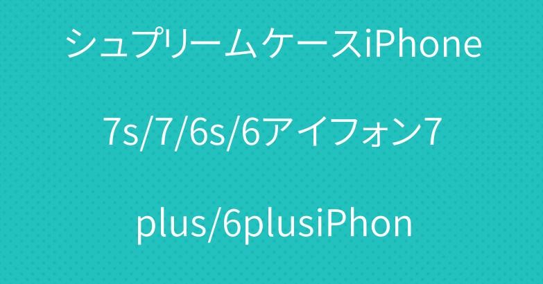 アメリカブランドsupremeシュプリームケースiPhone7s/7/6s/6アイフォン7plus/6plusiPhone8ハードカバーマット素材手に馴染みやすい高品質