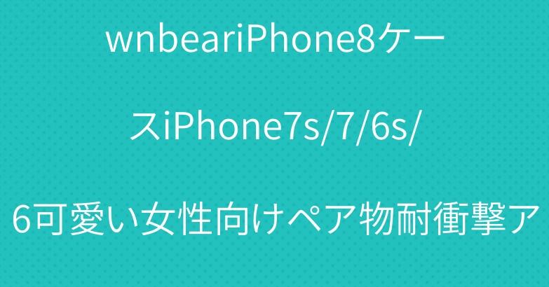 ラインlineブラウン熊brownbeariPhone8ケースiPhone7s/7/6s/6可愛い女性向けペア物耐衝撃アイフォン7plus/6plus