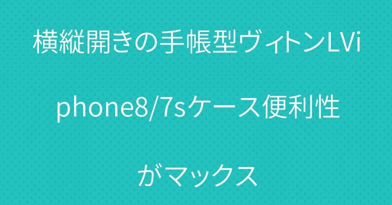 横縦開きの手帳型ヴィトンLViphone8/7sケース便利性がマックス