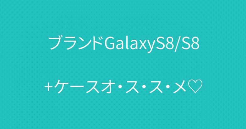 ブランドGalaxyS8/S8+ケースオ・ス・ス・メ♡