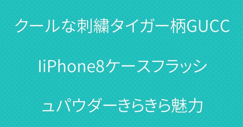 クールな刺繍タイガー柄GUCCIiPhone8ケースフラッシュパウダーきらきら魅力