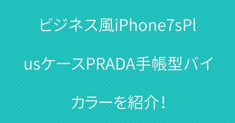 ビジネス風iPhone7sPlusケースPRADA手帳型バイカラーを紹介!
