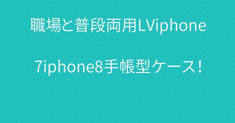 職場と普段両用LViphone7iphone8手帳型ケース!