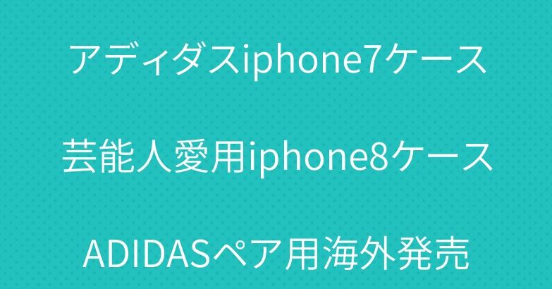 アディダスiphone7ケース芸能人愛用iphone8ケースADIDASペア用海外発売