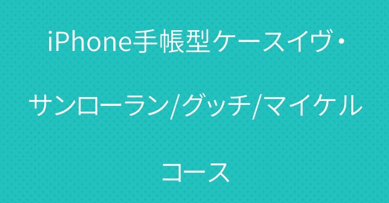 iPhone手帳型ケースイヴ・サンローラン/グッチ/マイケルコース