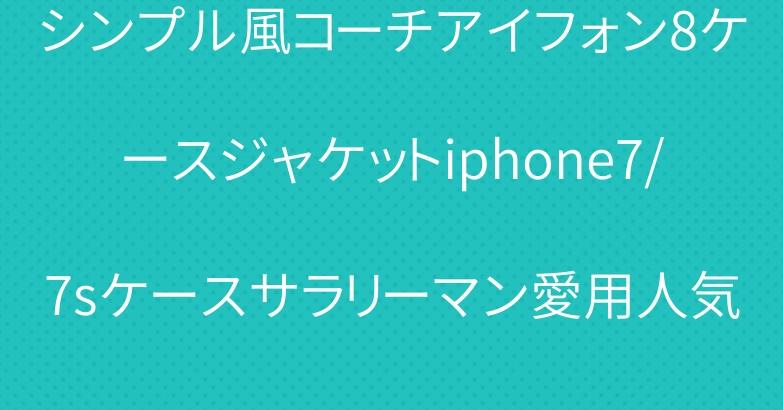 シンプル風コーチアイフォン8ケースジャケットiphone7/7sケースサラリーマン愛用人気
