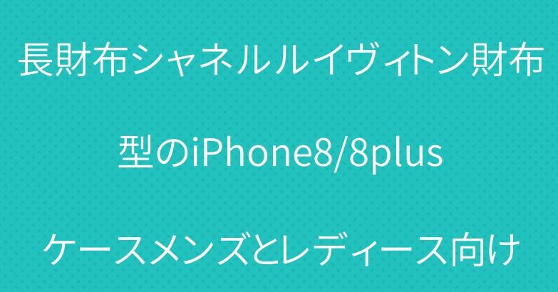 長財布シャネルルイヴィトン財布型のiPhone8/8plusケースメンズとレディース向け