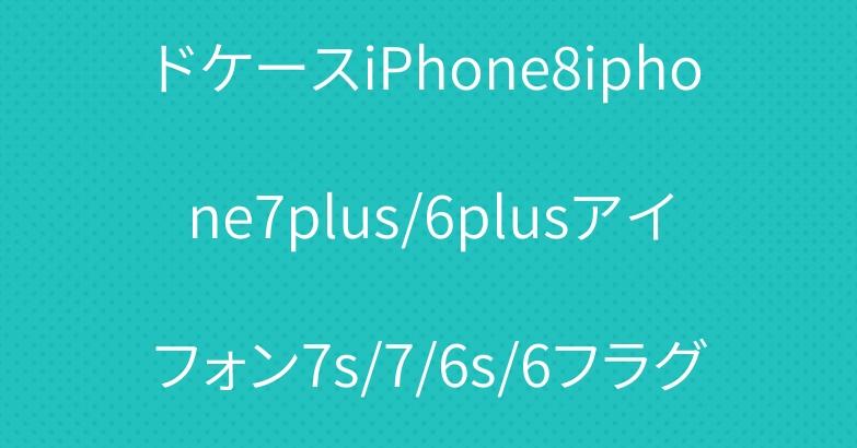 ステューシーstussyブランドケースiPhone8iphone7plus/6plusアイフォン7s/7/6s/6フラグ落書きスタイルカッコイイマット素材