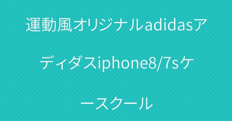 運動風オリジナルadidasアディダスiphone8/7sケースクール