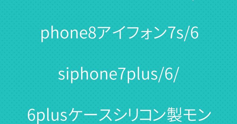 ブランドfendiフェンディiphone8アイフォン7s/6siphone7plus/6/6plusケースシリコン製モンスターシリーズ可愛い高品質