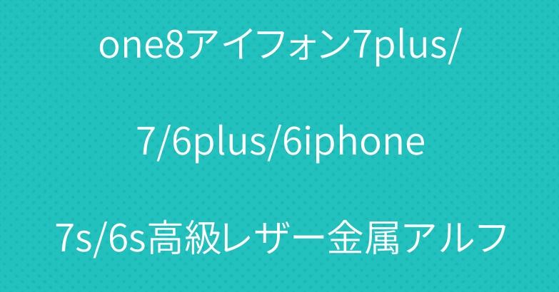 ディオールDiorケースiphone8アイフォン7plus/7/6plus/6iphone7s/6s高級レザー金属アルファベットセレブ愛用エレガントチェン