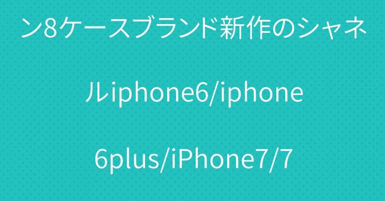 シャネル/CHANELアイフォン8ケースブランド新作のシャネルiphone6/iphone6plus/iPhone7/7plusカバー携帯ケース送料無料