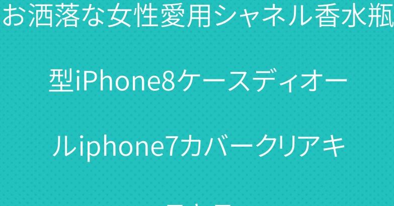 お洒落な女性愛用シャネル香水瓶型iPhone8ケースディオールiphone7カバークリアキラキラ