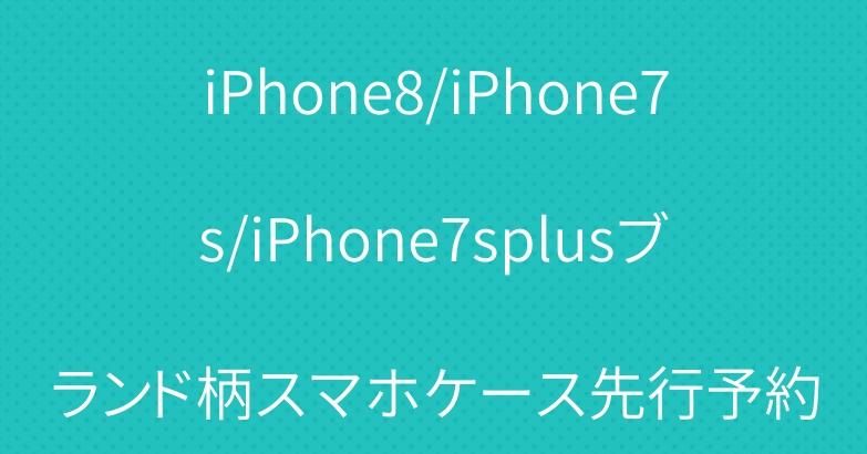 iPhone8/iPhone7s/iPhone7splusブランド柄スマホケース先行予約