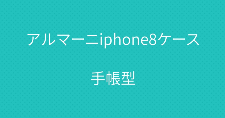 アルマーニiphone8ケース手帳型