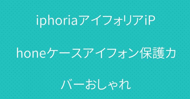 iphoriaアイフォリアiPhoneケースアイフォン保護カバーおしゃれ