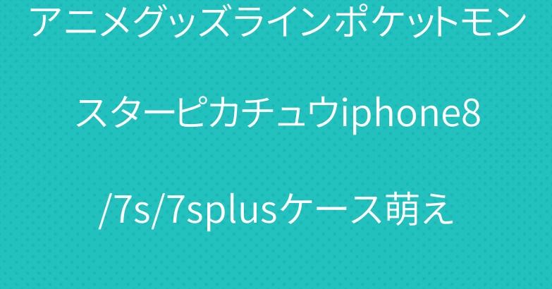アニメグッズラインポケットモンスターピカチュウiphone8/7s/7splusケース萌える