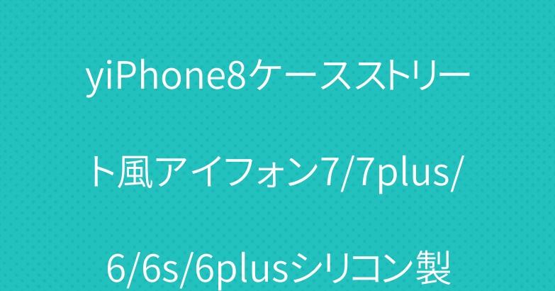 ブランドステューシーstussyiPhone8ケースストリート風アイフォン7/7plus/6/6s/6plusシリコン製夜光迷彩