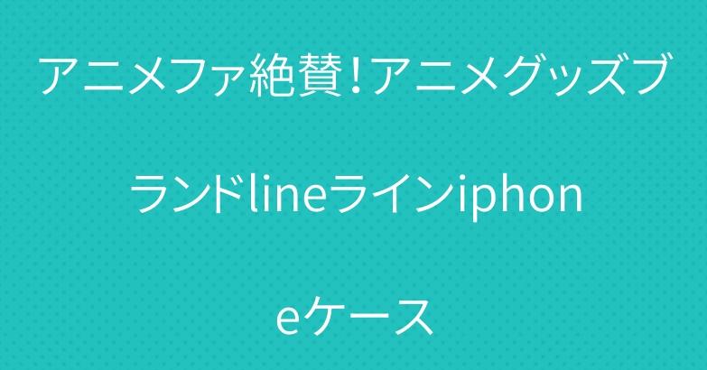 アニメファ絶賛!アニメグッズブランドlineラインiphoneケース