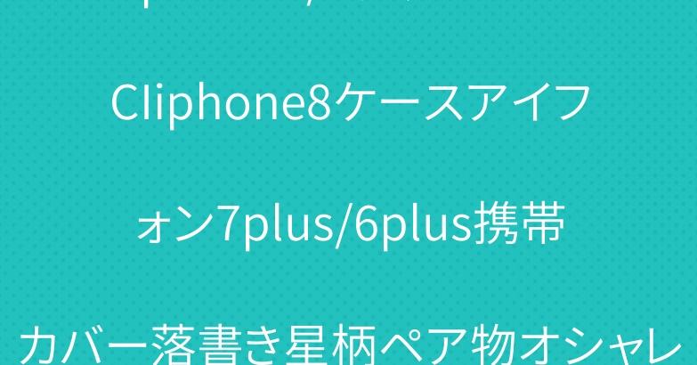 iphone7/6グッチGUCCIiphone8ケースアイフォン7plus/6plus携帯カバー落書き星柄ペア物オシャレマット素材