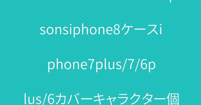 ザ・シンプソンズTheSimpsonsiphone8ケースiphone7plus/7/6plus/6カバーキャラクター個性面白い人気アニメ