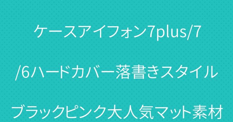 グッチGUCCIiPhone8ケースアイフォン7plus/7/6ハードカバー落書きスタイルブラックピンク大人気マット素材