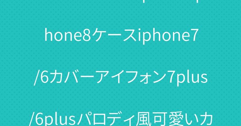 シュプリームsupremeiphone8ケースiphone7/6カバーアイフォン7plus/6plusパロディ風可愛いカエル