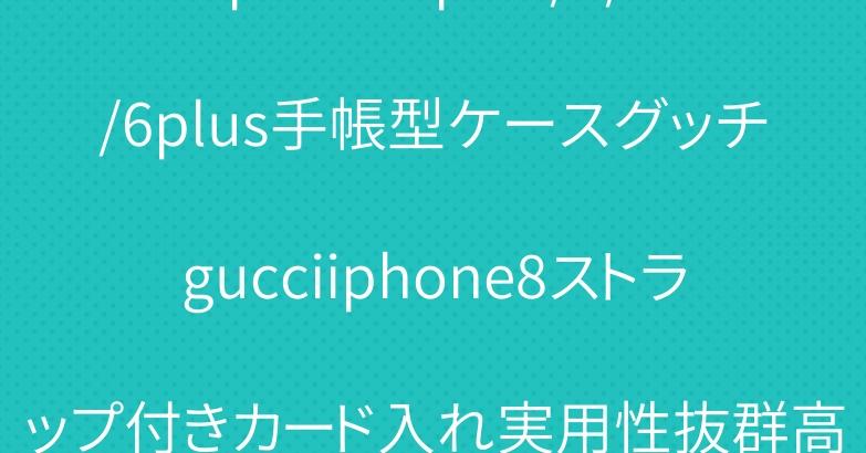 iphone7plus/7/6/6plus手帳型ケースグッチgucciiphone8ストラップ付きカード入れ実用性抜群高品質のレザーカラフル