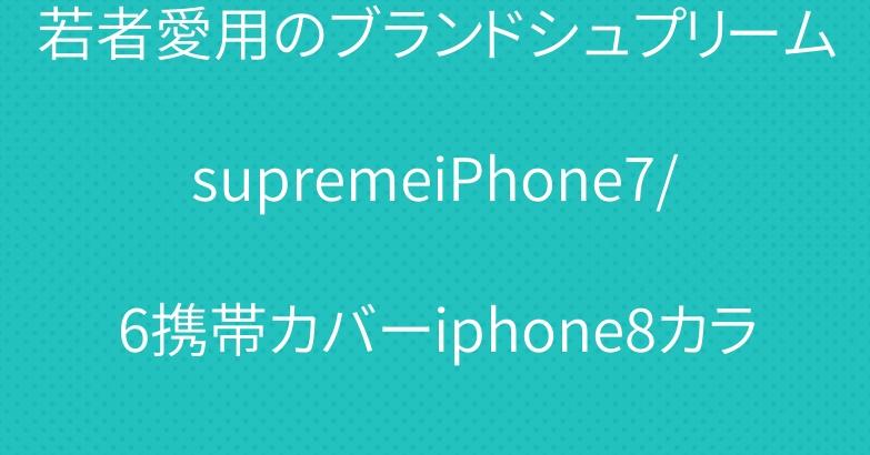 若者愛用のブランドシュプリームsupremeiPhone7/6携帯カバーiphone8カラフル高品質シンプルかっこいい