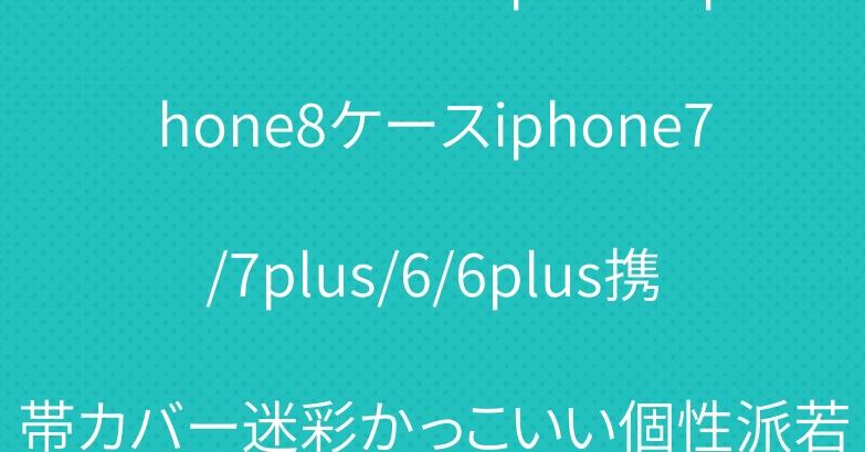 シュプリームsupremeiphone8ケースiphone7/7plus/6/6plus携帯カバー迷彩かっこいい個性派若者向け