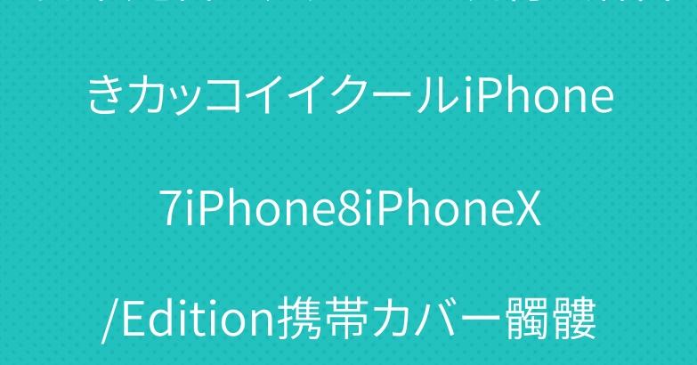 日本定番ファッション流行り落書きカッコイイクールiPhone7iPhone8iPhoneX/Edition携帯カバー髑髏