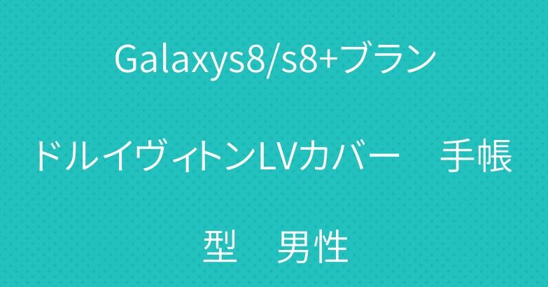 Galaxys8/s8+ブランドルイヴィトンLVカバー 手帳型 男性