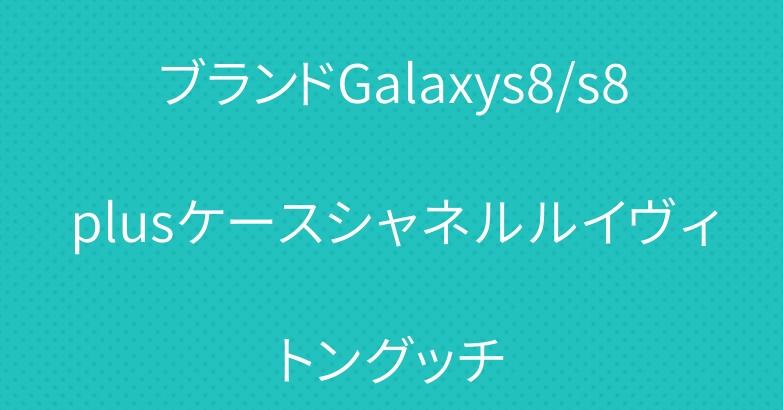 ブランドGalaxys8/s8plusケースシャネルルイヴィトングッチ