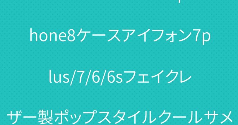 ブランドエーエイプaapeiPhone8ケースアイフォン7plus/7/6/6sフェイクレザー製ポップスタイルクールサメ